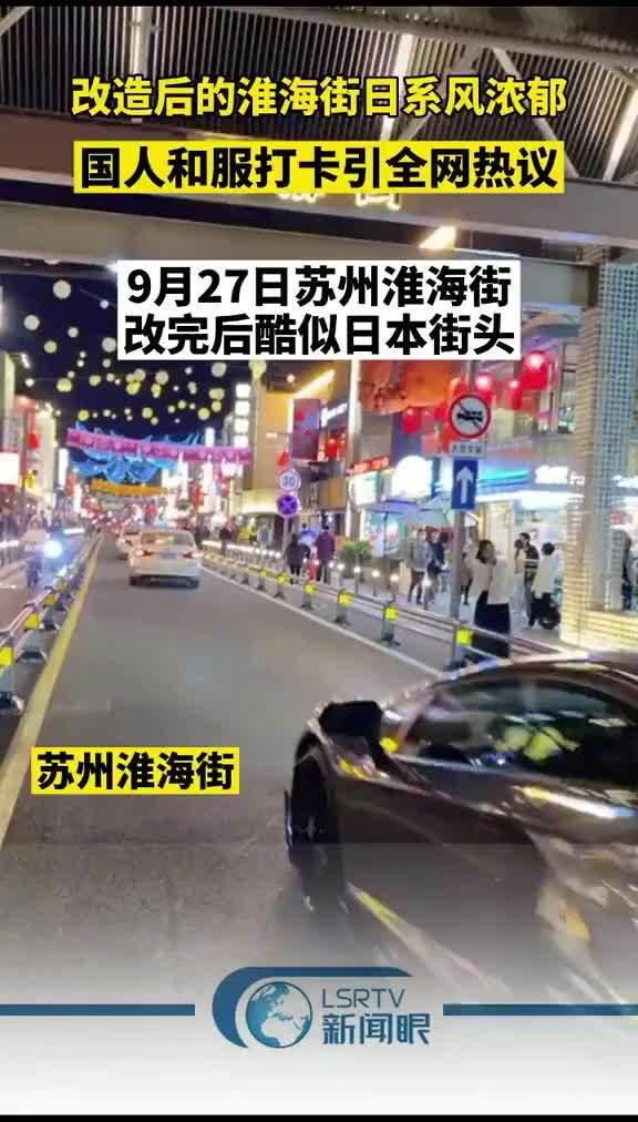 苏州淮海街火了,相比日系风网红街的成功打造……