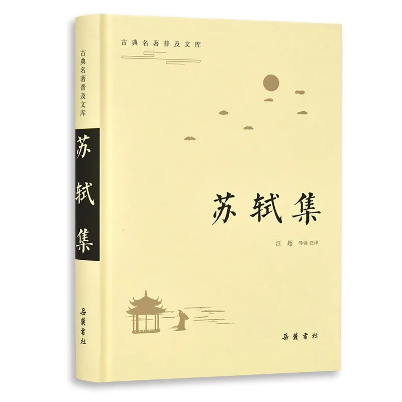 """十二首""""苏诗"""",读懂东坡的豁达与潇洒"""