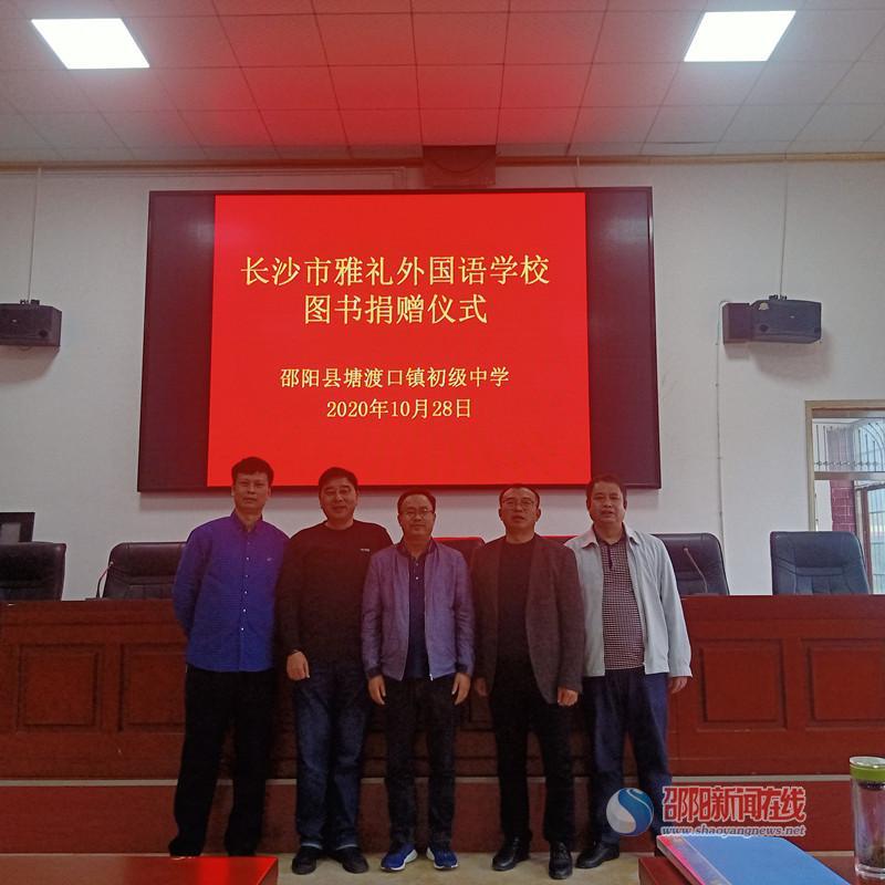 长沙市雅礼外国语学校给邵阳县塘渡口镇中学捐赠图书