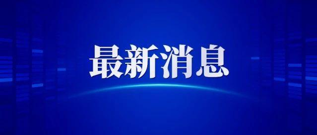 濮阳市新增1例境外输入无症状感染者相关情况通报