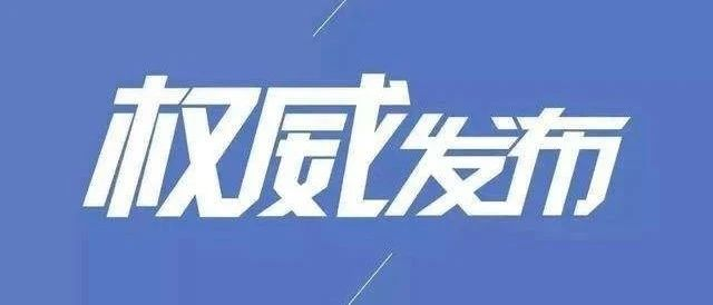 哈尔滨市疾控中心发布重要提醒!