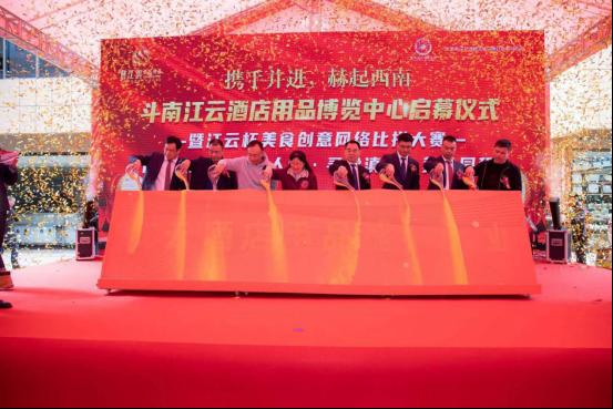斗南江云酒店用品博览中心启幕 将打造西南地区业态最全酒店用品市场