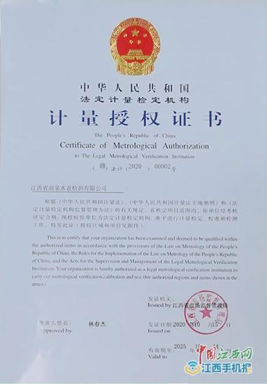 江西省润泉水表检测有限公司喜获省级计量授权证书(图)