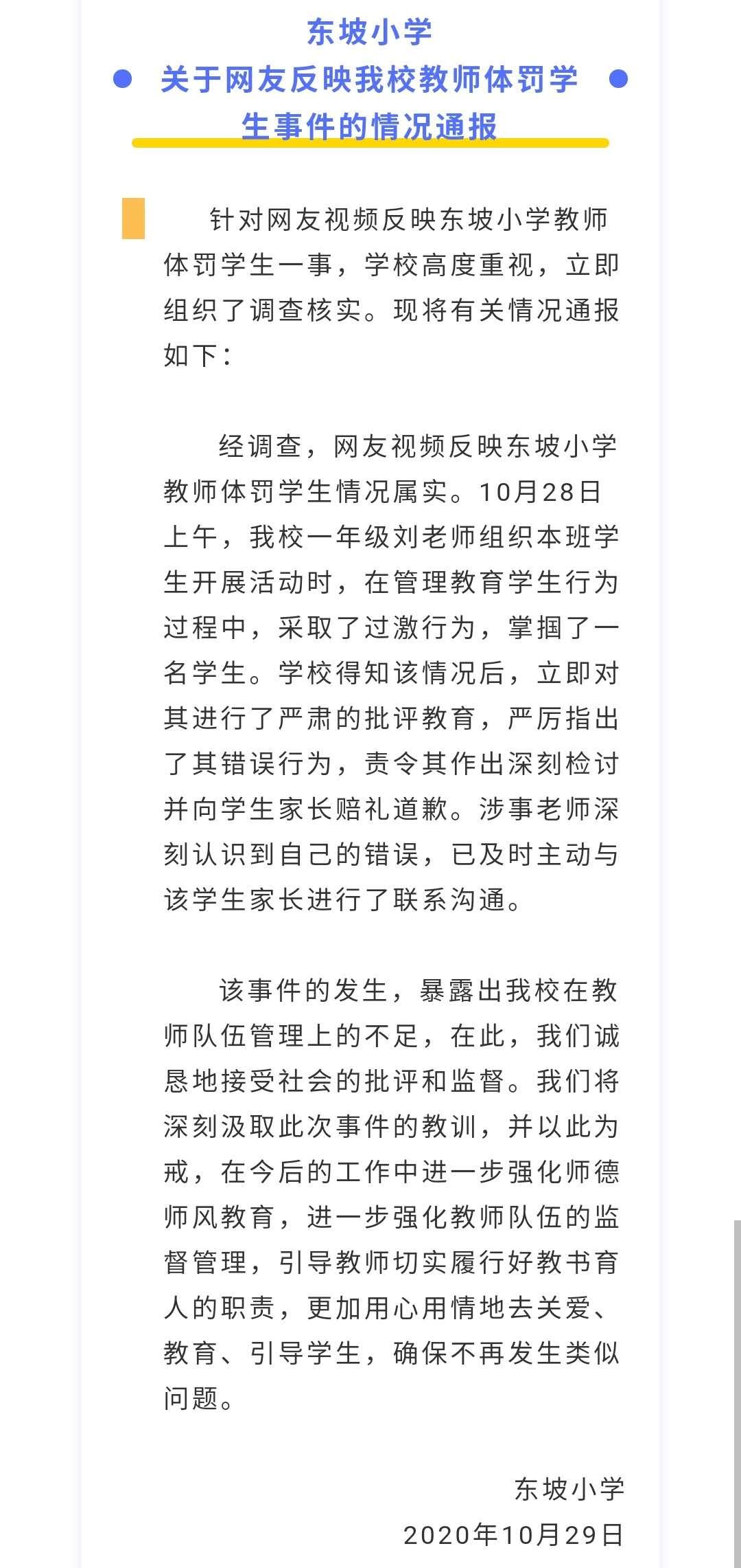 """四川眉山东坡小学通报""""一小学生被老师掌掴"""":情况属实,责令其赔礼道歉"""