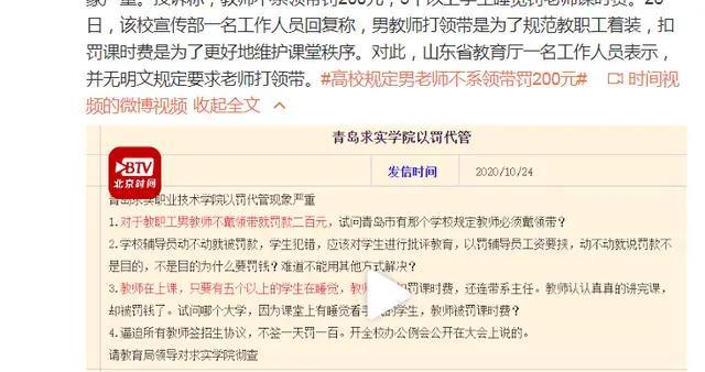 高校规定男老师不系领带罚200元 省教育厅:无明文规定