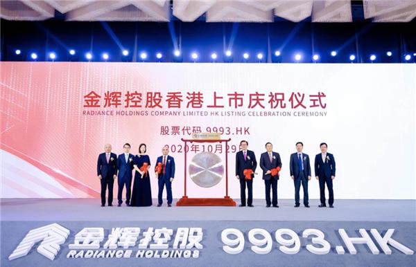 金辉控股正式挂牌上市 诠释房企高质量增长样本