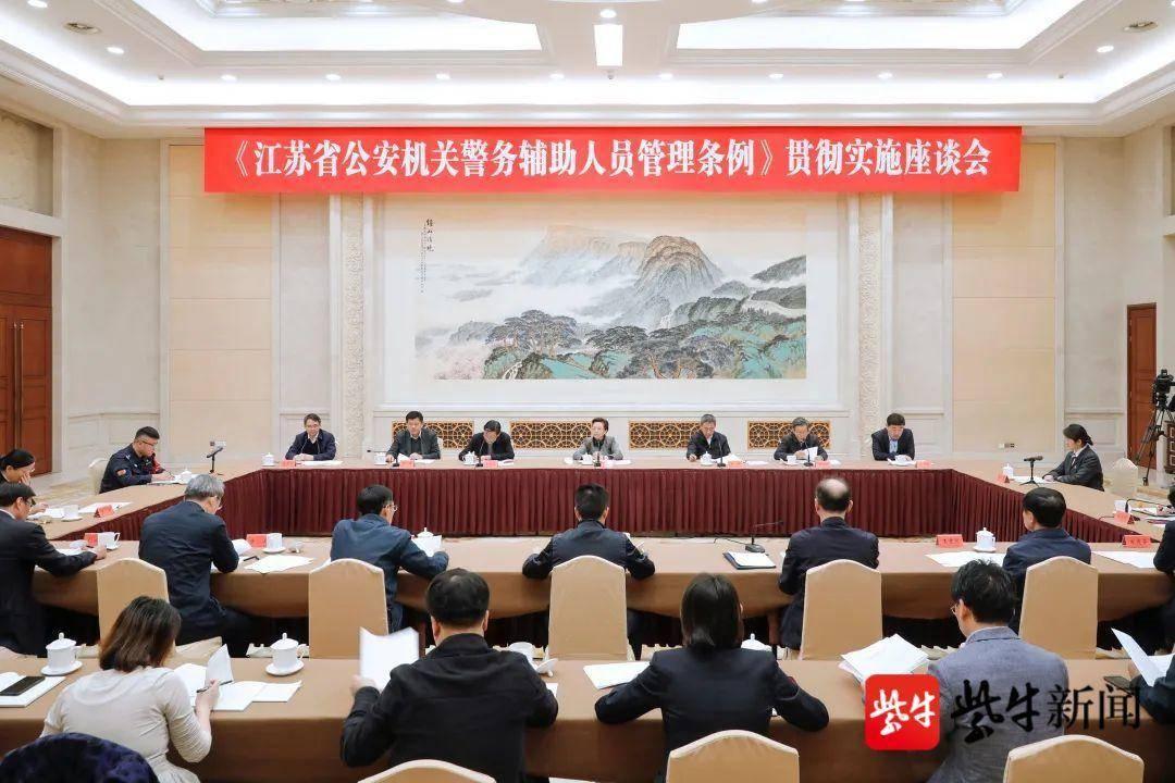 扬子晚报   《江苏省公安机关警务辅助人员管理条例》将于11月1日正式施行