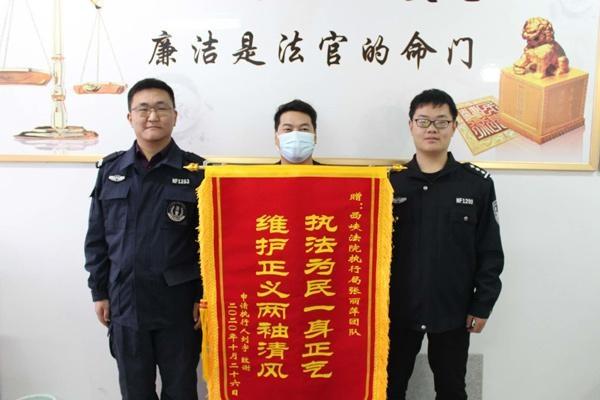 河南西峡:干警周末下乡巧结案 申请人送锦旗感谢