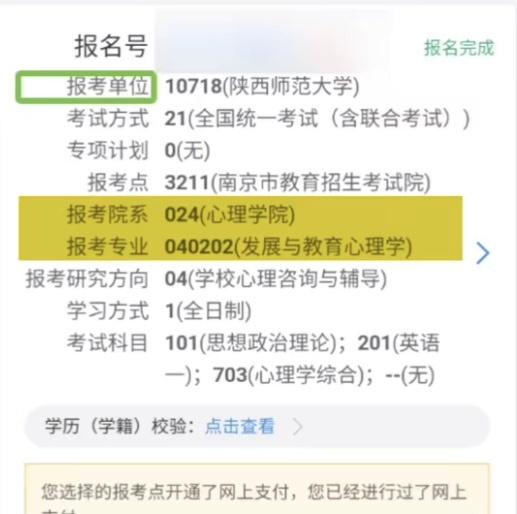 吴潇的报考信息。受访者供图