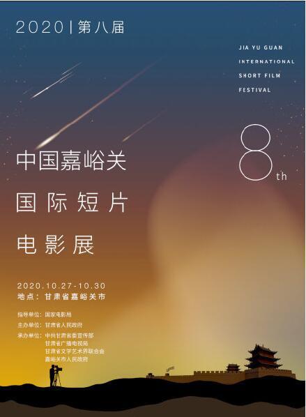 第八届嘉峪关国际短片电影展开幕 开启新运作模式
