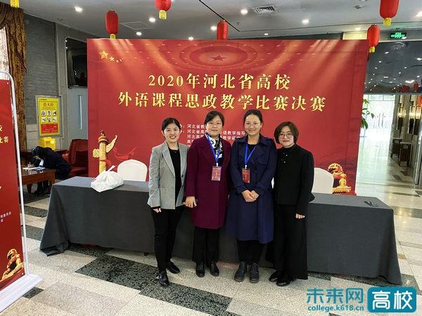 华北理工大学轻工学院教师在河北省首届外语课程思政教学比赛中获奖