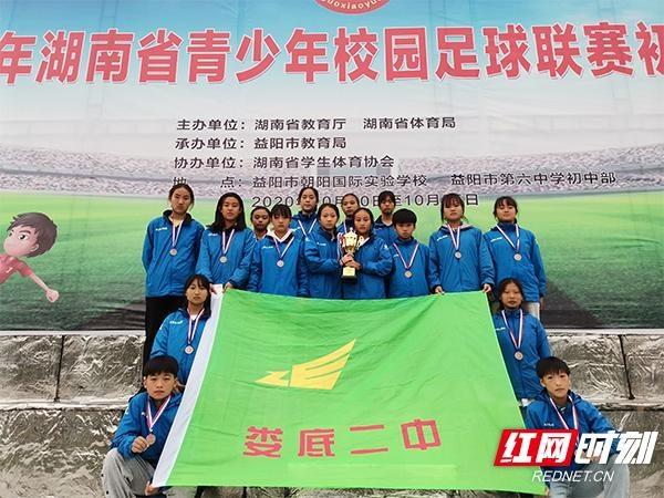 娄底二中获湖南省青少年校园足球联赛第三名