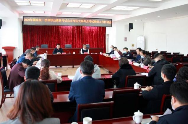 大兴区召开2020年国家统一法律职业资格考试北京考区大兴考点组织工作协调会