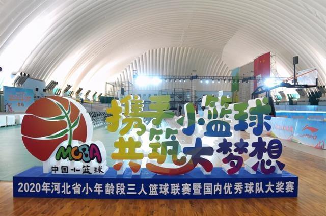 2020河北省小年龄段三人篮球联赛省级决赛开赛