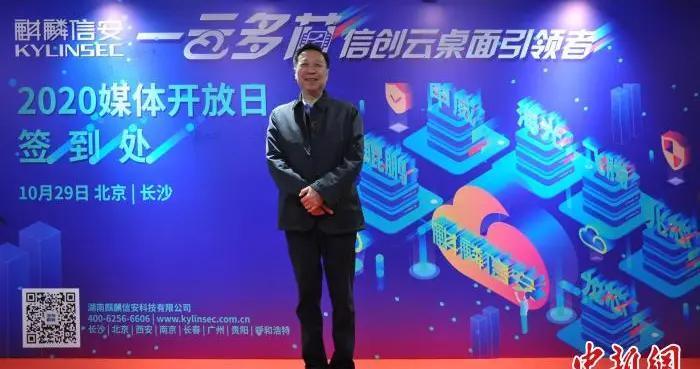 麒麟信安:国产操作系统厂商迎来发展历史机遇