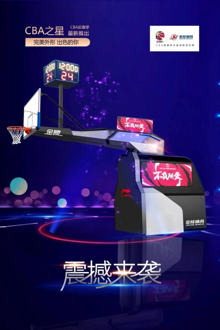 CBA官微带您了解2.0时代又一重要升级 全新机甲风格智能篮球架