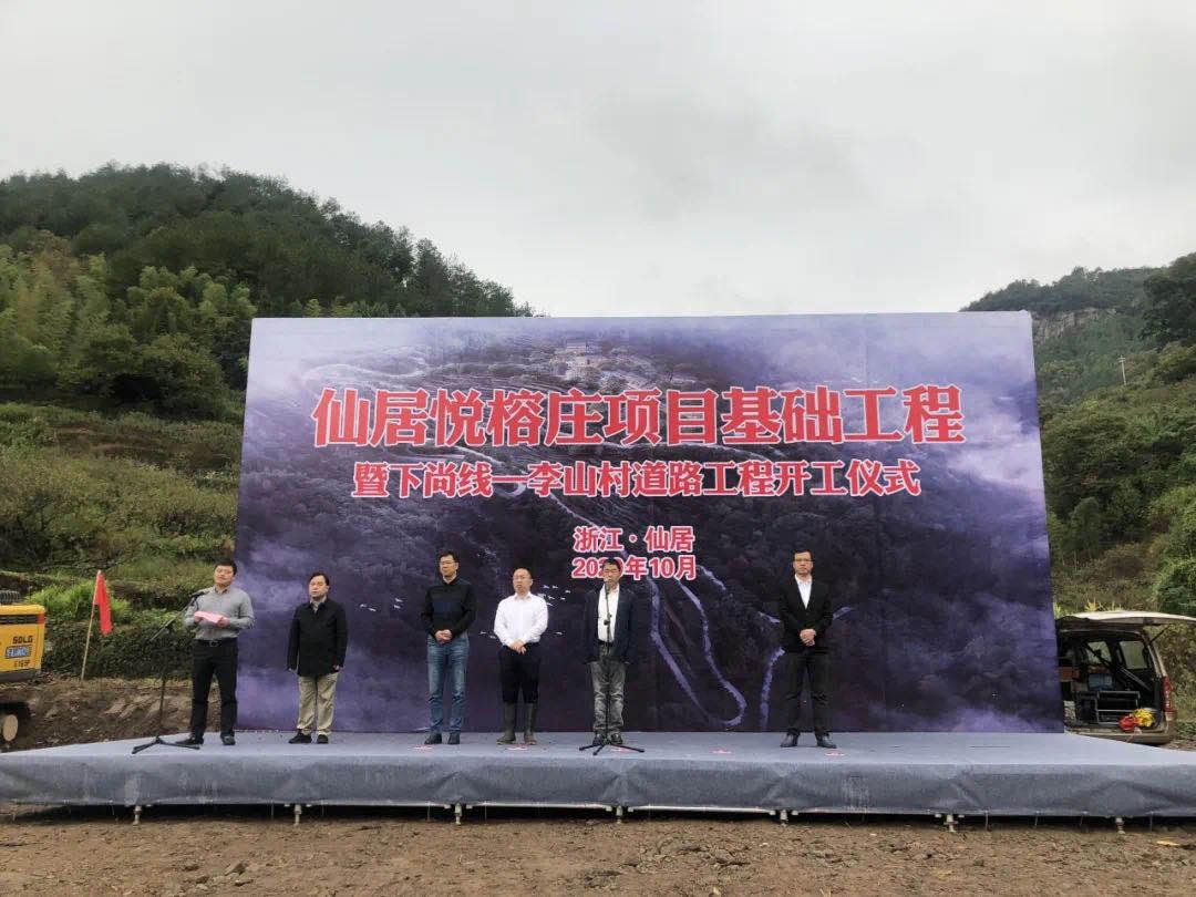 仙居悦榕庄项目配套基础设施道路工程正式开工