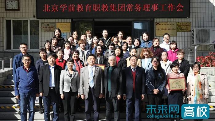 北京学前教育职教集团召开常务理事工作会