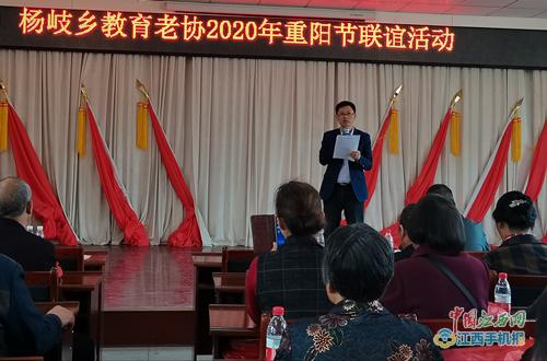 上栗县杨岐乡中心小学组织开展重阳节联谊活动