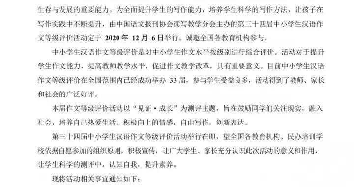 """第三十四届中小学生汉语作文等级评价活动暨""""小记者杯""""作文大赛即将开启"""