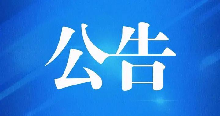 吉林省人民检察院拟任命检察职务人员任职前公示公告