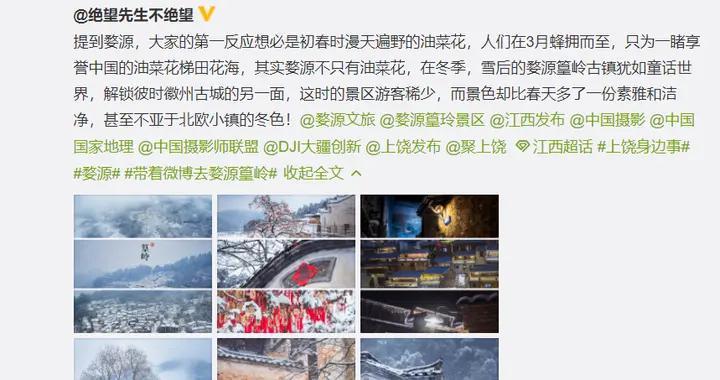 旅游文宣不能张嘴就来!婺源文旅使用安徽黟县风景图做宣传?