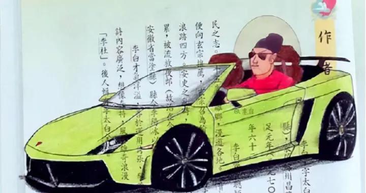 """""""李白开豪车,杜甫很惊艳"""",老师:除了学习不行,啥都会"""