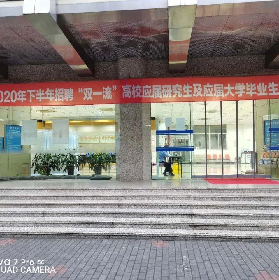 上海交大、同济大学、南京大学等众多名牌大学毕业生来万州了!