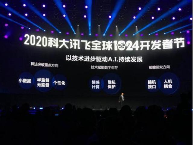 科大讯飞刘庆峰:以技术进步驱动AI持续发展