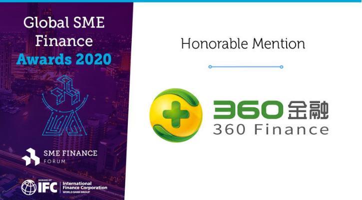 """360数科获世界银行全球中小企业金融论坛""""年度产品创新奖"""""""