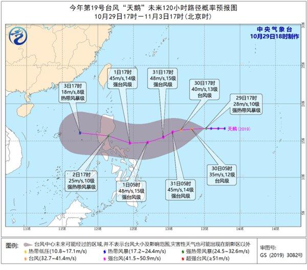 """台风""""天鹅""""将趋向菲律宾吕宋岛以东洋面 最强可达强台风级"""