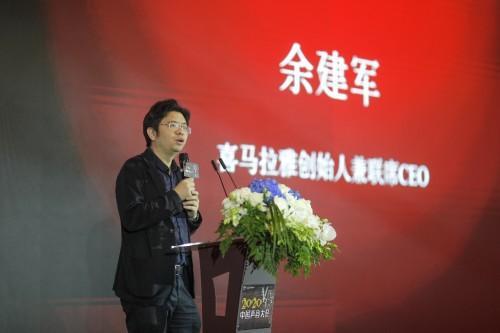 """喜马拉雅余建军出席中国声音大会:""""互联网+音频""""赋能新产业、新场景、新业态"""
