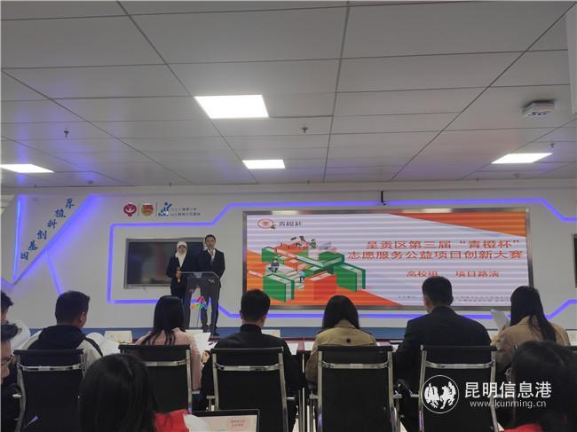 """42个高校公益项目入围呈贡区第三届""""青橙杯""""大赛并集中路演"""
