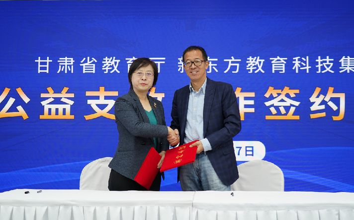新东方与甘肃省教育厅达成合作 将优质教育资源注入甘肃