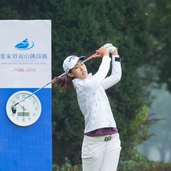 业余小将殷小雯领先双山挑战赛首轮,潘艳红张维维张玥两杆紧跟其后