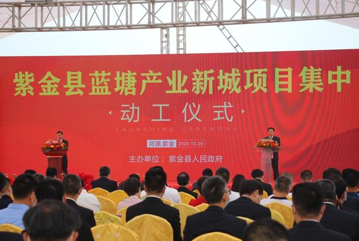 广东紫金:蓝塘产业新城举行首批项目动工仪式