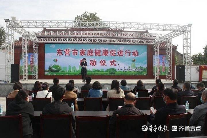 东营市家庭健康促进行动在广饶县启动