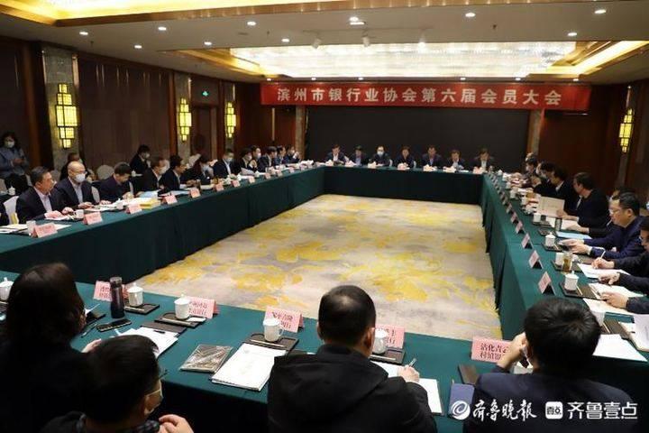 祝贺!滨州市银行业协会第六届会员大会暨第六届理事会召开