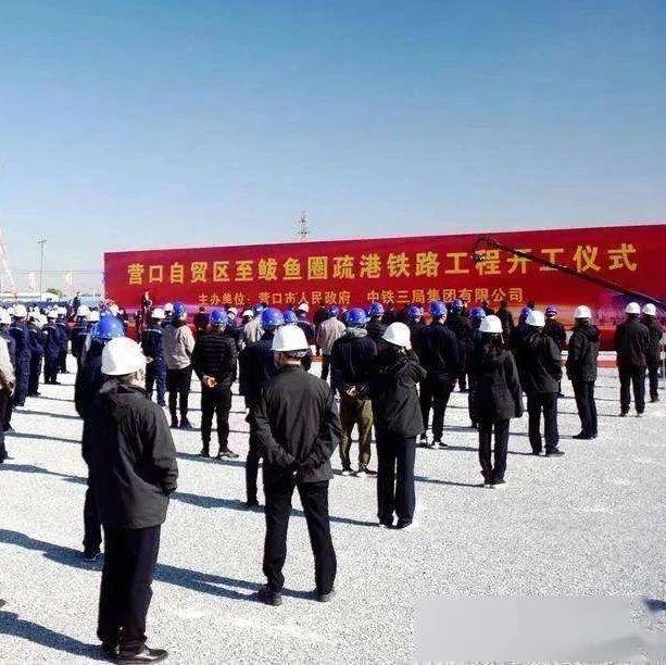 辽宁自贸试验区营口片区至鲅鱼圈疏港铁路新建工程开工