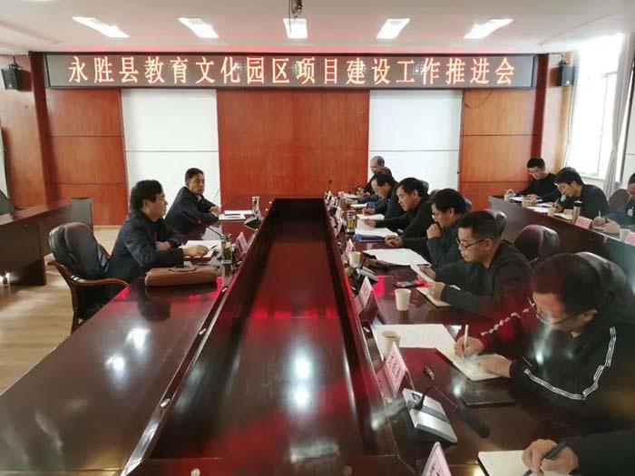 永胜县再推进教育文化园区项目建设工作