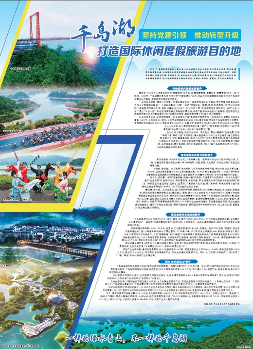 千岛湖打造国际休闲度假旅游目的地