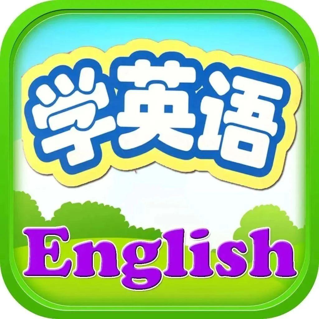 这个微信群,中老年人竟可以免费学英语!零基础的,快一起来吧!