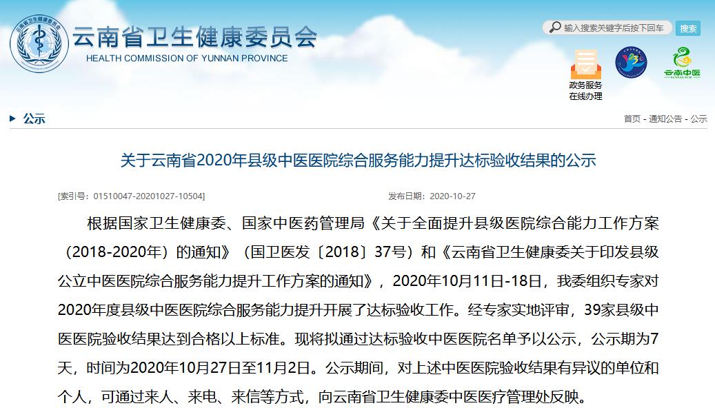 【关注】39家通过验收!云南省2020年县级中医医院综合服务能力提升达标验收结果正在公示图片