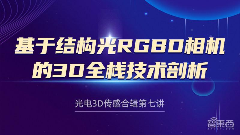 的卢深视模组方案BU总经理崔哲:基于结构光RGBD相机的3D全栈技术剖析 公开课预告