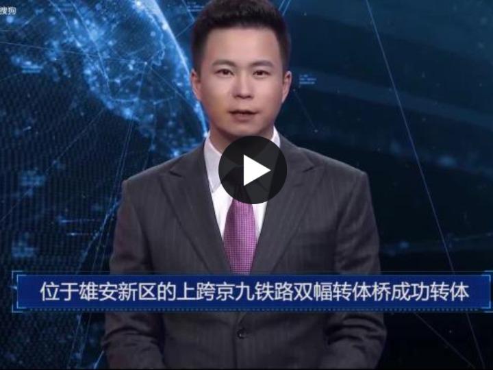 AI合成主播丨位于雄安新区的上跨京九铁路双幅转体桥成功转体