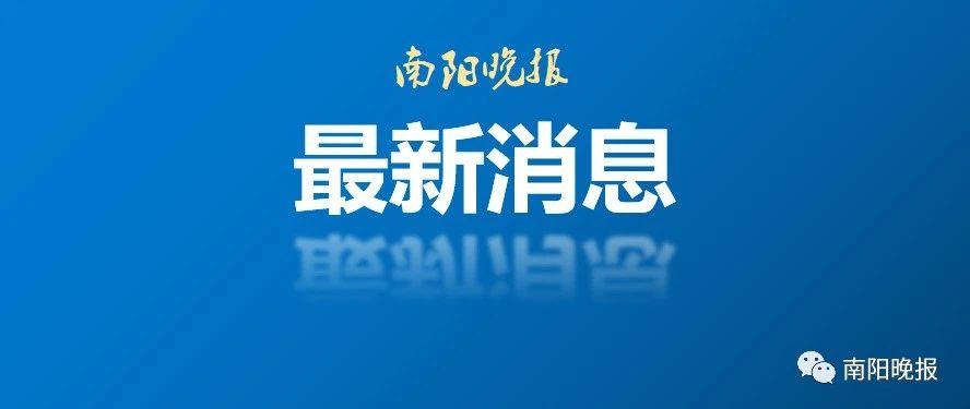 河南省公示特色农产品优势区名单,南阳3地入选