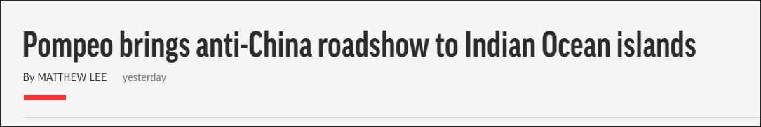 """蓬佩奥""""反华路演""""即将结束 突然新增越南行程"""