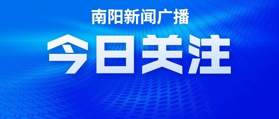 南阳3地入选全省特色农产品优势区