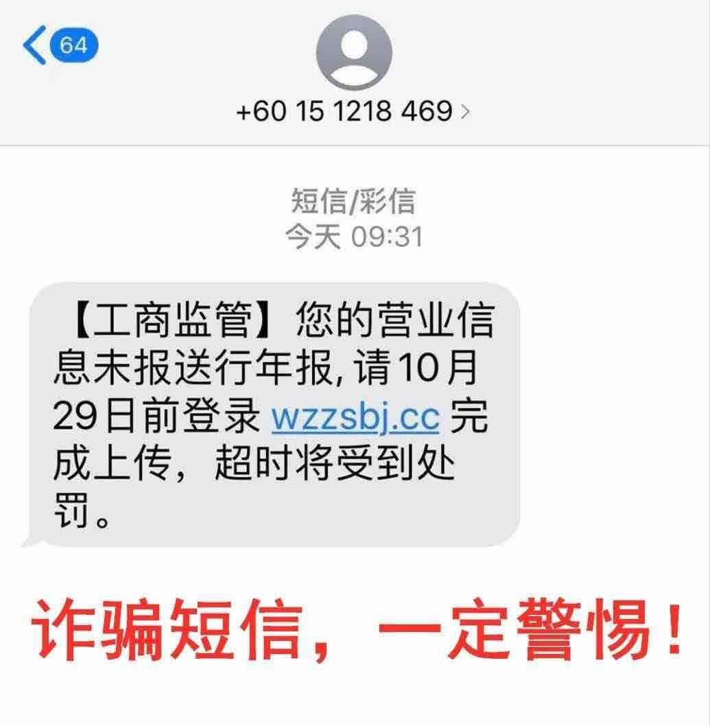 """""""工商监管""""发来年报催报短信?淄博市市场监管局:假的!"""