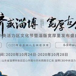 """活力淄博立新标:淄博版""""宽厚里""""来了!"""